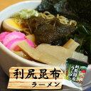 【送料無料】利尻昆布ラーメン(醤油)×20袋利尻昆布をふんだんに使ったラーメン