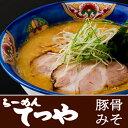 【札幌ラーメン てつや】 豚骨みそラーメン
