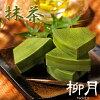 抹茶蛋糕卷3一方6-samporoku-抹茶
