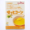 【POTATO FARM -カルビー ポテトファーム-】 ほっとコーン ポタージュ 【北海道限定】【インスタントスープ】