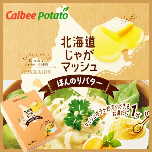 【カルビーポテト 北海道限定】北海道 じゃがマッシュ ほんのりバター 4袋入