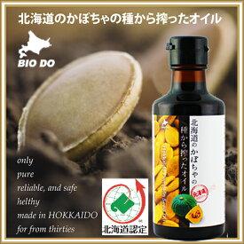 【割引送料込み】北海道のかぼちゃの種から搾ったオイル 170g × 3本セット北海道パンプキンシードオイル かぼちゃ油北海道バイオインダストリー