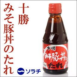 十勝 Buta 味噌醬 260 克