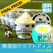 【訳アリ】黒沢牧場の無添加ミルクアイスクリーム【送料無料】限定数在庫限り!