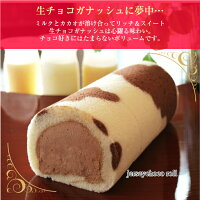 たっぷりクリームのジャージーチョコロール