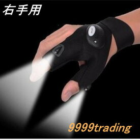 2LED フィッシンググローブ 右手用 左手用 LEDライト付き グローブ 暗所 夜釣り キャンプ ツーリング 釣り手袋 格安 即納