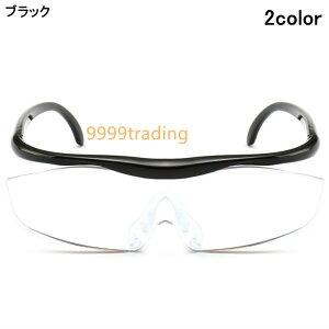 1.8倍 メガネ ルーペ 拡大鏡 めがね 眼鏡タイプ くっきりレンズ 即納 格安