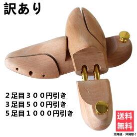 あす楽★ 訳あり 木製 シューキーパー ツリー 型崩れ防止 美しい木目 乾燥 型崩れ 外反母趾 サイズ スニーカー メンズシューキーパー レディースシューズキーパー 木製 革靴 スニーカー 23.5-28.5cm 靴 除湿 脱臭 shoe keeper 格安 即納