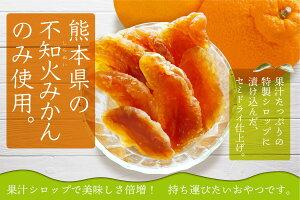 ◆国産!熊本県の不知火みかん使用。セミドライフルーツ!◆人気 国産 熊本県産 不知火 不知火みかん ドライフルーツ セミドライ みかん おやつ 子供 健康 美容 ビタミン