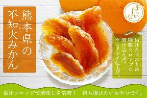 ◆国産!熊本県の不知火みかん使用。セミドライフルーツ!◆国産 熊本県産 不知火 不知火みかん ドライフルーツ セミドライ みかん おやつ 子供 健康 美容 ビタミン デコ