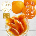 ◆国産!熊本県の不知火みかん使用。セミドライフルーツ!◆人気 国産 熊本県産 不知火 不知火みかん ドライフル…