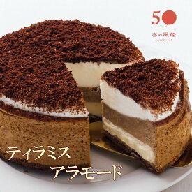 ホワイトデー ギフト ケーキ ティラミスアラモード<冷凍便>スイーツ スフレチーズケーキ 阿蘇産ジャージー牛乳 カマンベール マスカルポーネ ふわとろ 赤い風船 お菓子 コーヒー