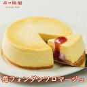 お年賀 ギフト お菓子 苺フォンダンフロマージュ<冷凍便>赤い風船 チーズケーキ ふわとろ 博多あまおう 苺 チーズ …
