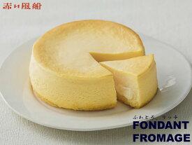 フォンダンフロマージュ<冷凍便>チーズケーキ 阿蘇産ジャージー牛乳 カマンベール マスカルポーネ ふわとろ 赤い風船 お菓子