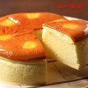 ホワイトデー お返し お菓子 赤い風船のスフレチーズケーキ<冷凍便> ふわふわ パイン ロングセラー 誕生日 バース…