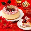 12/11まで【ポイント5倍】ベリーベリークリスマス (12cm)<冷凍便> 送料無料 赤い...