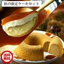 秋限定ケーキセット 冷凍ケーキ <送料無料> 長崎ブリュレカステラ&まろんサンケーキ 食べ比べ クリームチーズ 栗 …