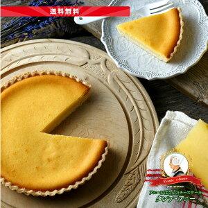 カース・ケイク 13cm<アニーおばさんのチーズケーキ> 送料無料 送料込 お菓子 タンテ・アニー ハウステンボス ロングセラー スイーツ お取り寄せスイーツ 贈答用 おとりよせ チーズケーキ