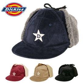 ディッキーズ コーデュロイ フライトキャップ 耳あて付き帽子 Dickies メンズ レディース ボア ハンティングキャップ パイロットキャップ