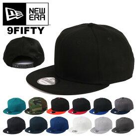 ニューエラ キャップ 無地 メンズ 帽子 スナップバック 9FIFTY New Era MEN'S メンズ キャップ ニューエラ 無地 キャップ メンズ 帽子 ベースボールキャップ レディース キャップ ブランド 人気 アメカジ ブラック 黒 ホワイト 白 カモ 迷彩 ネイビー グレー