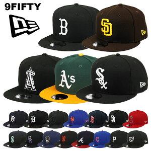 ニューエラ キャップ スナップバック 9FIFTY NEW ERA デトロイト タイガース パドレス ホワイトソックス レッドソックス アスレチックス メッツ カブス パイレーツ ブレーブス メジャーリーグ