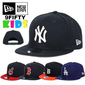 ニューエラ キッズ キャップ 帽子 9FIFTY NEW ERA KID'S CAP スナップバック ヤンキース ドジャース レッドソックス 子供用 男の子 女の子 NEWERA ベースボールキャップ メジャーリーグ MLB 野球帽 誕生日プレゼント ダンス衣装 ブランド
