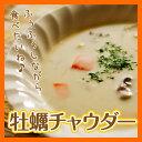 牡蠣チャウダー 九十九島牡蠣をふんだんに使ったオイスターチャウダースープ