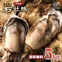 マルモ水産《九十九島産》殻付き岩牡蠣 どっさり5kg!(30個前後)送料無料 夏の風物詩♪ /開け方ガイド付き![ お…