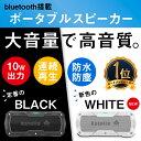 【セット割特典】ポータブル スピーカー bluetooth 高音質×重低音 10W出力 iphone8 有線 対応 防水 防塵 ワイヤレス …