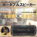 【1年保障付】ポータブル スピーカー bluetooth 高音質×重低音 10W出力 iphone8 有線 対応 防水 防塵 ワイヤレス ブ…
