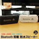スピーカー bluetooth ポータブル 高音質×重低音 10W iphone 有線 対応 防水 防塵 ワイヤレス ブルートゥース オーデ…