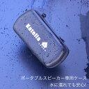 【セット割特典】ポータブル スピーカー トラベル ケース Bluetooth 防水 防塵 大音量 高音質 カラビナ ブラック付