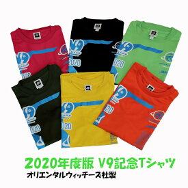 新商品 2020年 第6回 V9チャンプリーグ記念Tシャツ O社製