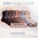 フォロイング FOLLOWING オーガニックコットン ゴムなしソックス 綿水玉 ドット ゴムなし靴下 M(22〜24cm) 日本製