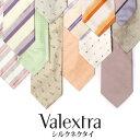 送料無料 Valextra ヴァレクストラ ネクタイ ブランド おしゃれ 柄ネクタイ プレゼント 贈り物 全19種類 イタリア製 […