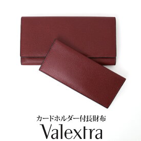 送料無料 Valextra ヴァレクストラ 長財布 小銭入れ ブランド 財布 カード カードケース 取り外し おしゃれ プレゼント 贈り物 レッド 赤 イタリア製 V9L15_028_RD [4183]
