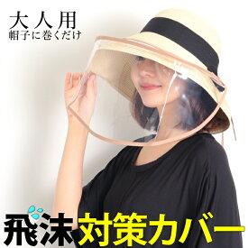 送料無料 【大人用】フェイスシールド ウイルス対策に帽子につける透明カバー サンバイザー クリア 透明 ハット キャップ 飛沫防止 透明ガード 花粉症対策 フェイスガード フェイスカバー 取り外し可能 大人 pm2.5 新型コロナウイルス [7500]