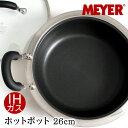 【送料無料】訳あり!個数限定【MEYER】マイヤー ホットポット 両手鍋 蓋付き ガス・IH対応 26cm 土鍋代わりに使える…