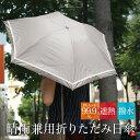 TV通販で大人気 晴雨兼用折りたたみ日傘♪上品なカットワーク&グログランテープ★完全遮光 遮熱 軽量 長傘 折り畳み …