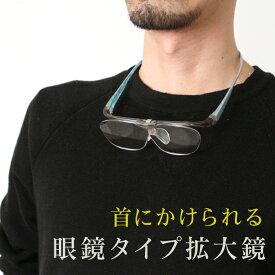SALE♪【送料無料】 訳あり 両手が使えるメガネタイプのおしゃれな拡大鏡♪マグネット首掛けタイプ UVカット ブルーライトカット 眼鏡 TV通販で大人気 [7720]