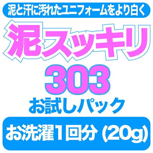 お試しパック 泥スッキリ本舗 泥スッキリ303 黒土専用洗剤 20g 22A590 野球土汚れ洗濯石鹸