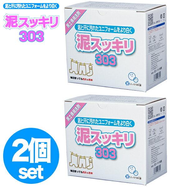 2個セット 泥スッキリ本舗 泥スッキリ303 黒土専用洗剤 1.5kg×2個 22A590 野球土汚れ洗濯石鹸