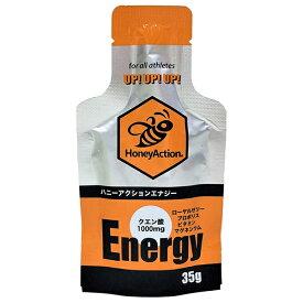 ハニーアクションエナジー 1包/35g Honey Action Energy HAE-01
