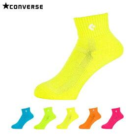 コンバース/バスケットボール/カラーアンクルソックス CONVERSE CB161003 カラーソックス バスケソックス 靴下 ソックス