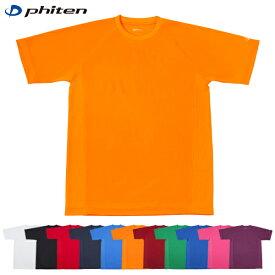 ファイテン RAKUシャツ SPORTS (吸汗速乾) 半袖 無地 phiten RKSHSP-SS-SC-