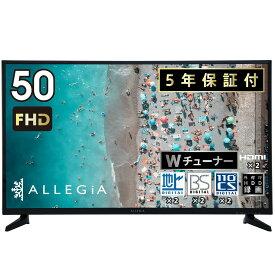 ALLEGiA(アレジア) 50V型 フルHD 液晶テレビ ダブルチューナー内蔵 外付HDD対応(裏番組録画対応) 2020年モデル 5年保証付 AR-50X101F