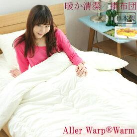 アレルラップ(R)ウォーム清潔暖か掛布団 セミダブル
