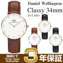 【送料無料 3年保証】Daniel Wellington ダニエルウェリントン 腕時計 Classy クラッシー34mm 本革レザーベルト レデ…