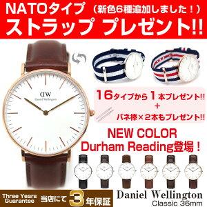 ダニエルウェリントン 腕時計 Classic
