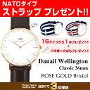 【並行輸入品】Daniel Wellington 0511DW ダニエルウェリントン 腕時計 Classic 36mm ROSE GOLD Bristol